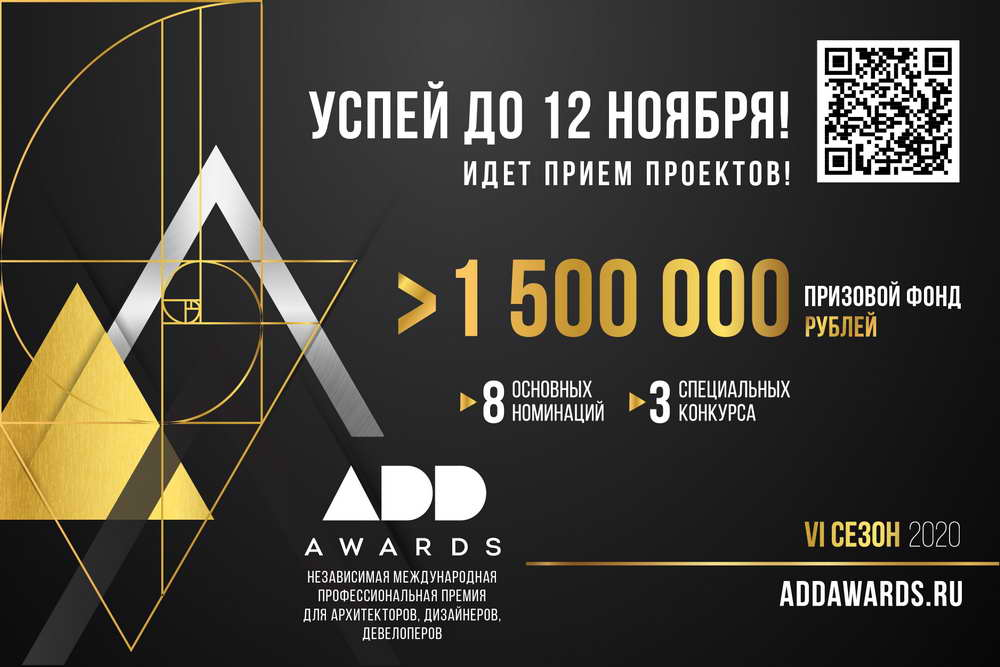 Независимая премия в области дизайна ADD AWARDS 2020