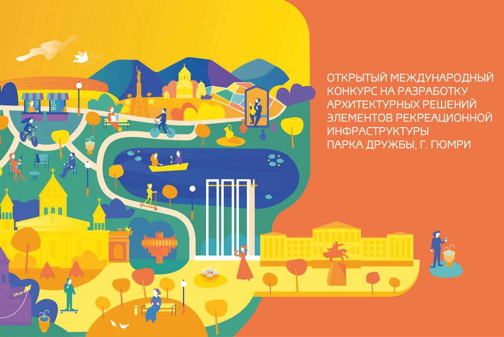 Конкурс на разработку архитектурных решений парка Дружбы в Гюмри, Армения, 2020