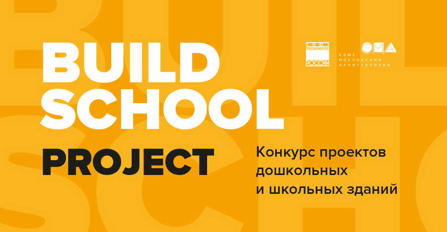 Конкурс Build School Project 2020