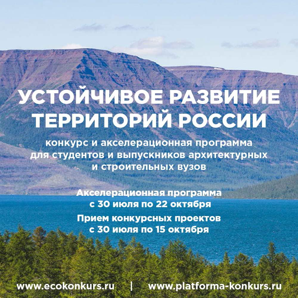 Конкурс и акселерационная программа «Устойчивое развитие территорий России», 2020