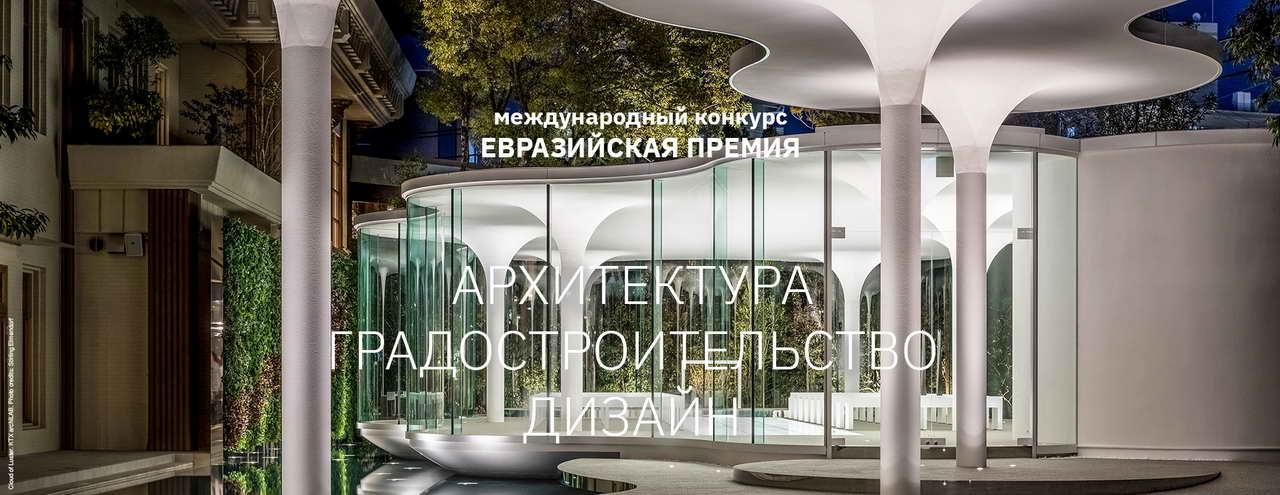 Конкурс Евразийской Премии 2021