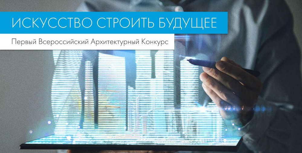 Конкурс «Искусство строить будущее», 2021, Россия