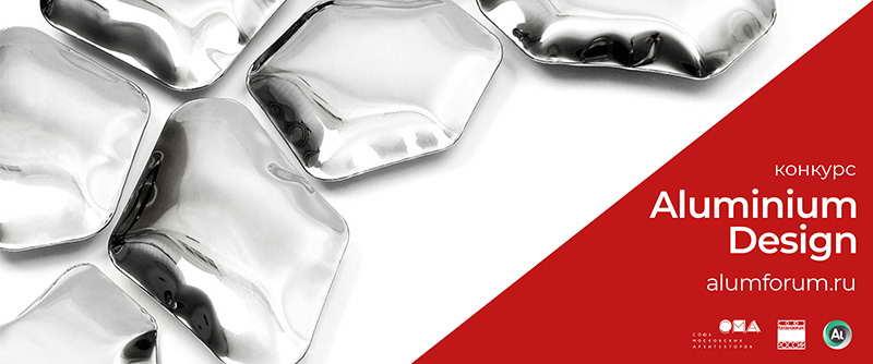 Конкурс на лучший предмет из алюминия - Aluminium Design 2021, Москва, Россия