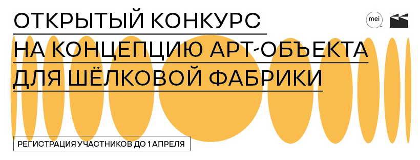 Открытый конкурс на концепцию арт-объекта для Шёлковой фабрики в Наро-Фоминске, Россия, 2021