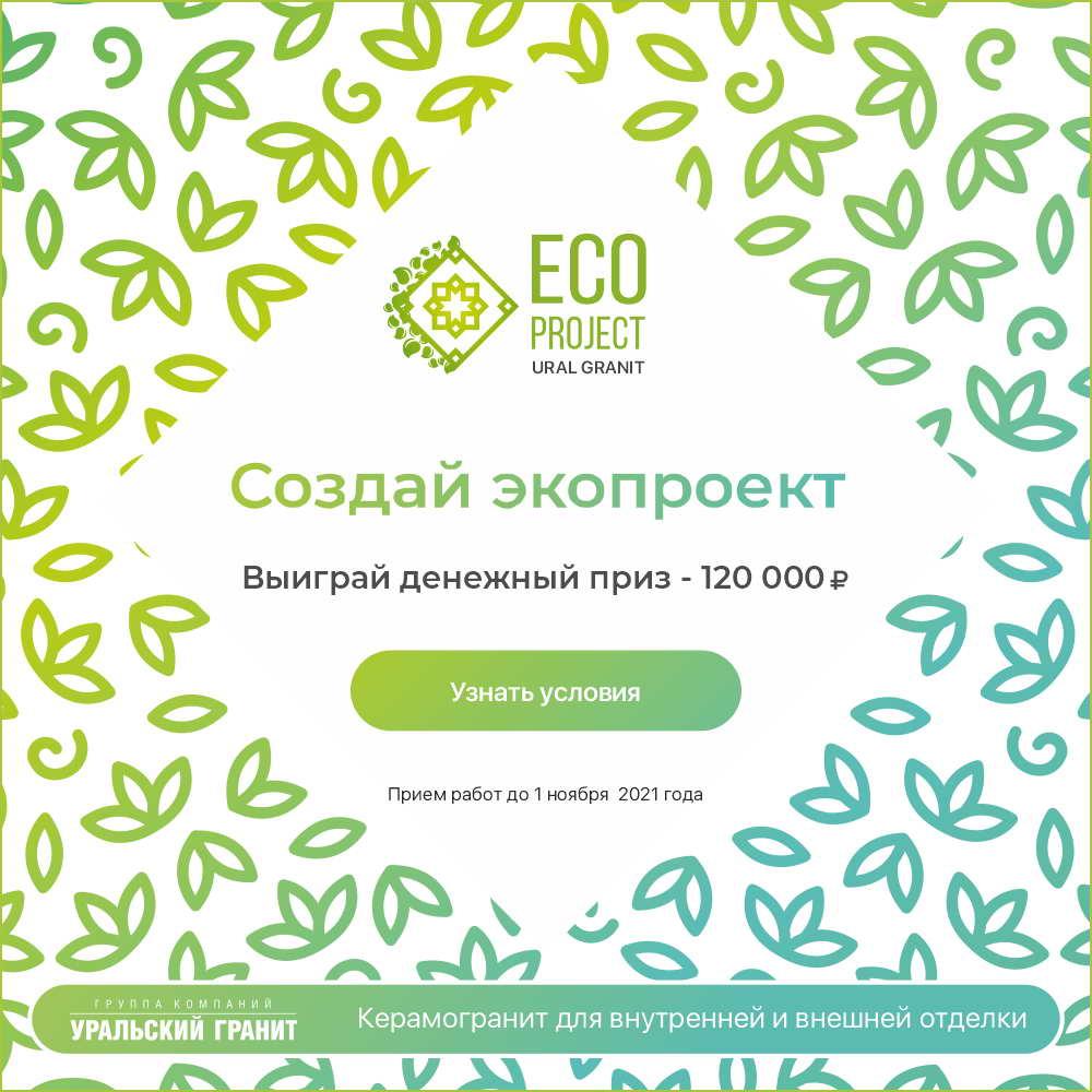 Конкурс «Ecoproject Ural Granit 2021», Россия, 2021