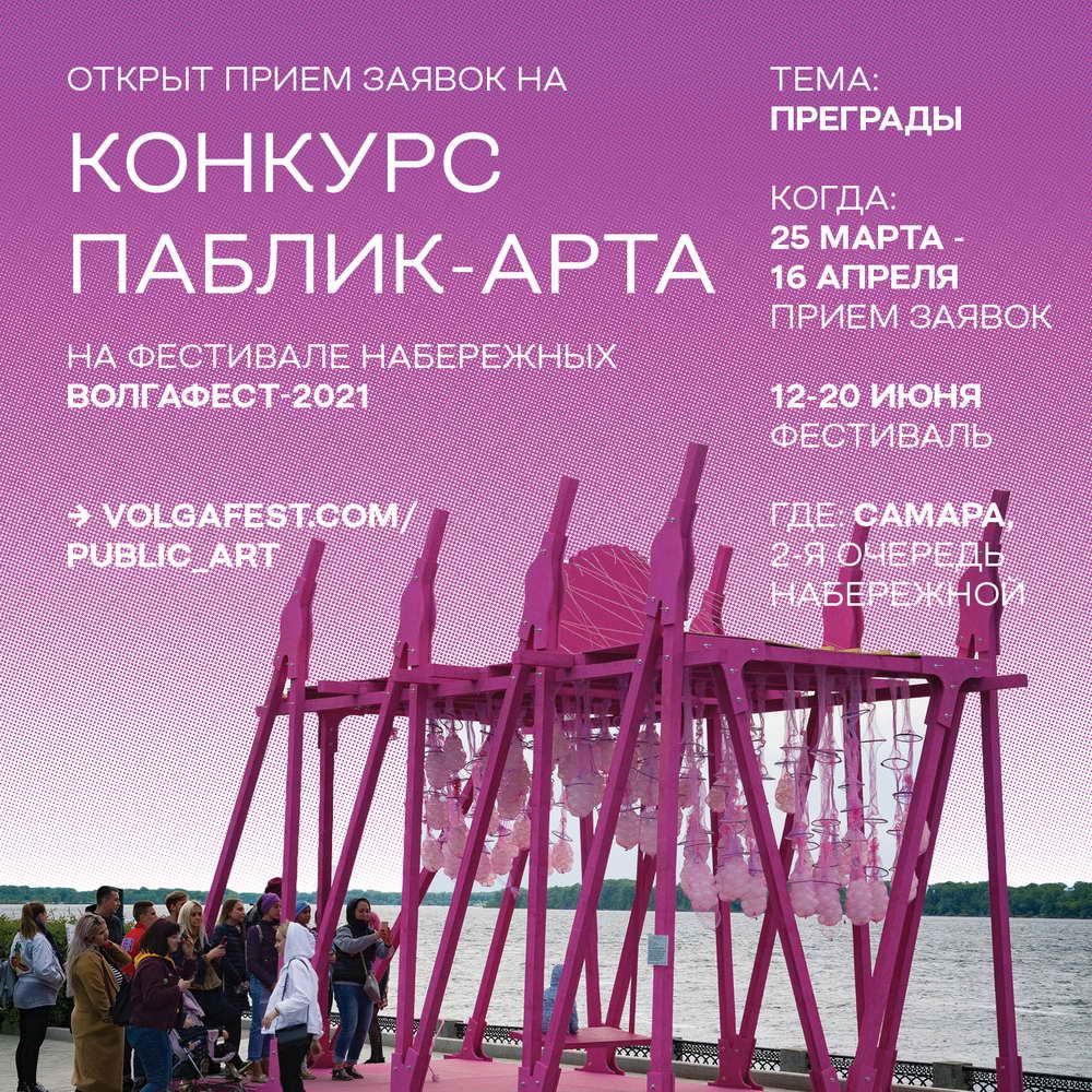 Паблик-арт конкурс на ВолгаФест-2021, Самара, Россия