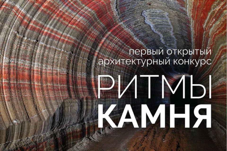Первый Всероссийский открытый архитектурный Конкурс «Ритмы камня»,  Россия, 2021-2022