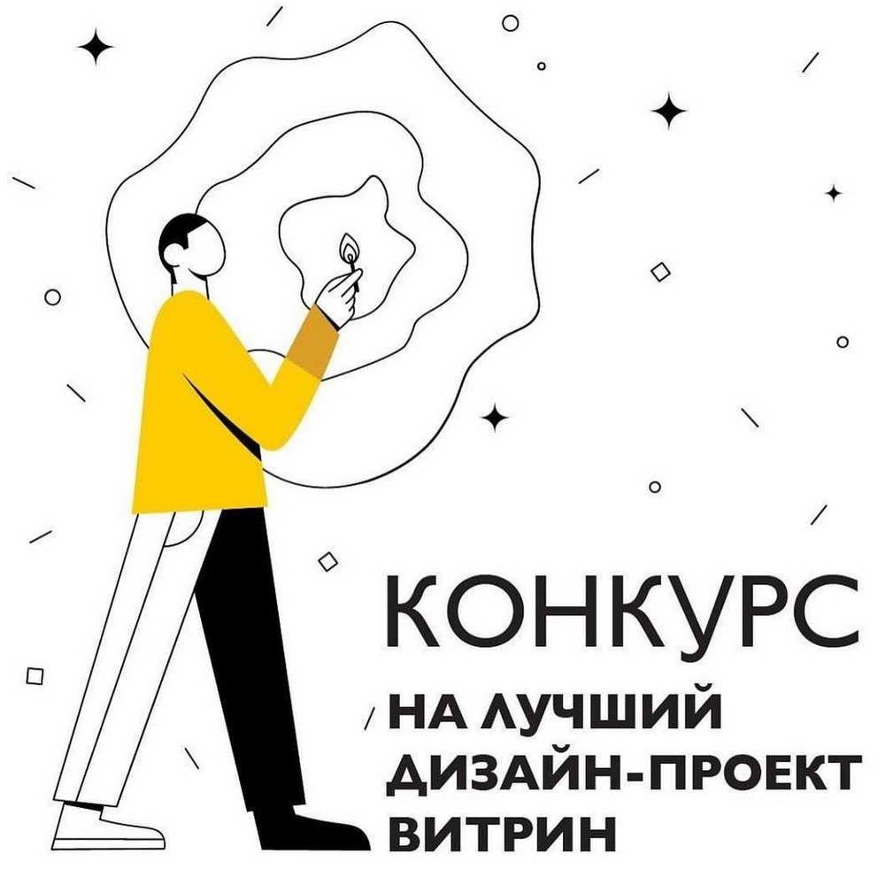 Конкурс на лучший дизайн-проект оформления витрин, Москва, Россия