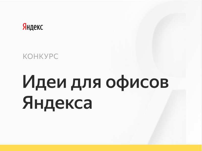 Конкурс Идеи для офисов Яндекса, 2021, Россия