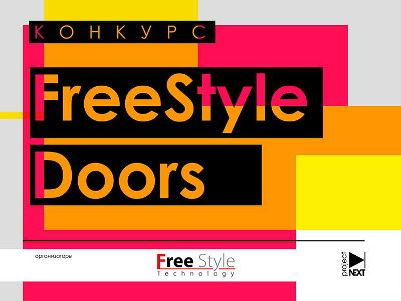 Конкурс дизайна FreeStyle Doors , Россия 2020-2021