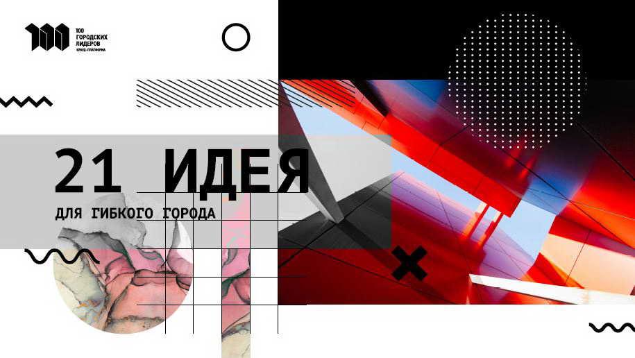 Конкурс «21 идея для гибкого города», Москва, 2020