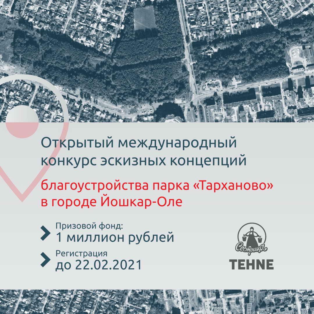 Открытый международный конкурс эскизных концепций благоустройства парка «Тарханово» в Йошкар-Оле, Россия, 2020-2021