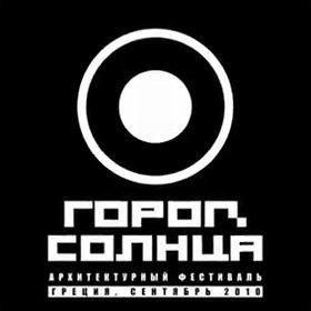 Фестиваль Города - логотип город солнца