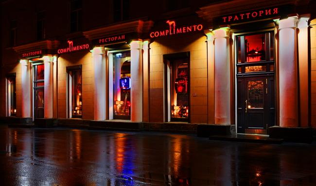 экстерьер ресторана Complimento при вечернем освещении
