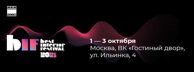 постер фестиваля BIF