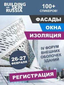 Building Skin Russia 2020