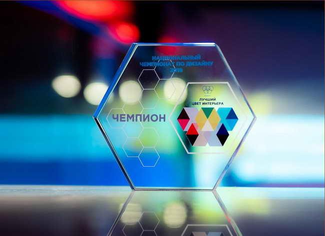 Чемпионат по дизайну, памятный кубок победителя