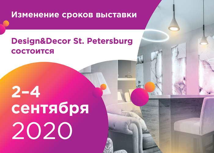 постер выставки Design&Decor