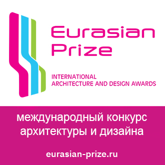 конкурс Eurasian Prize