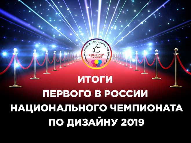 постер Чемпионат по дизайну