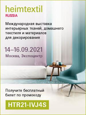 выставка Heimtextil 2021