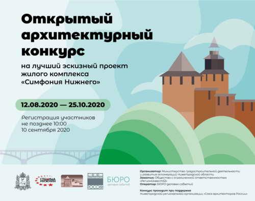 Открытый архитектурный конкурс на лучший эскизный проект жилого комплекса «Симфония Нижнего»