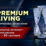 Интерьерная премия PREMIUM LIVING 2019: онлайн голосование