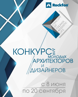 конкурс Rocfon 2021