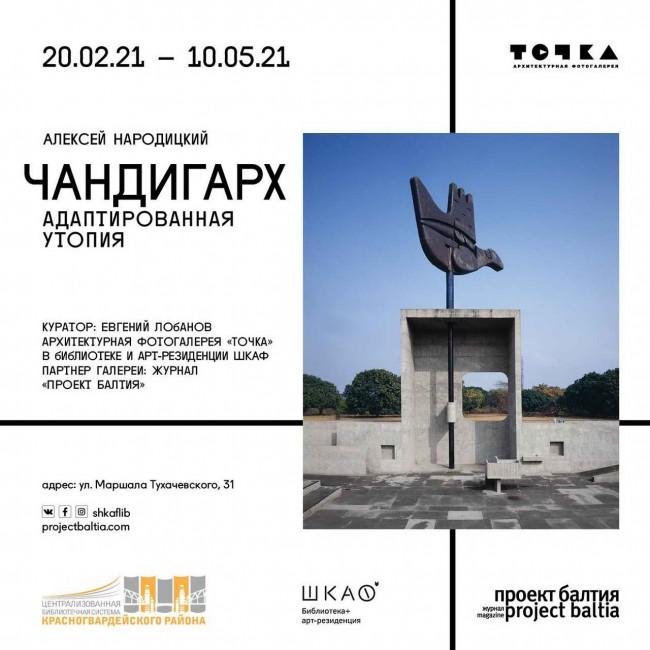 Выставка фото Народицкого в галерее Точка