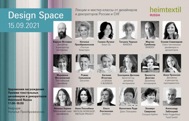 Design Space 2021 -  спикеры