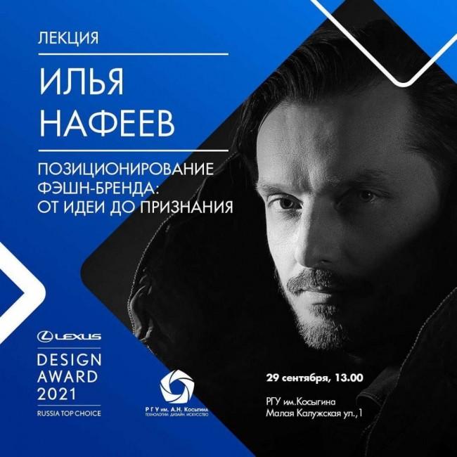 В Москве пройдёт лекция Ильи Нафеева