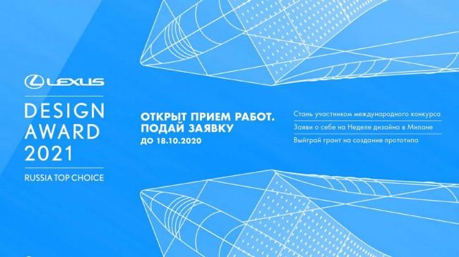 постер Lexus Design Award