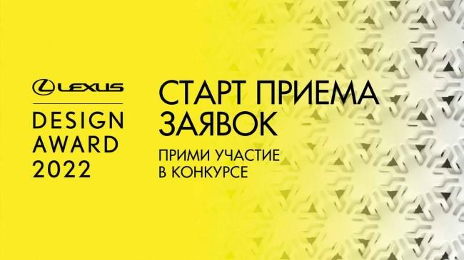 Lexus Design Award Russia Top Choice 2022