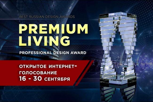 баннер премии PREMIUM LIVING