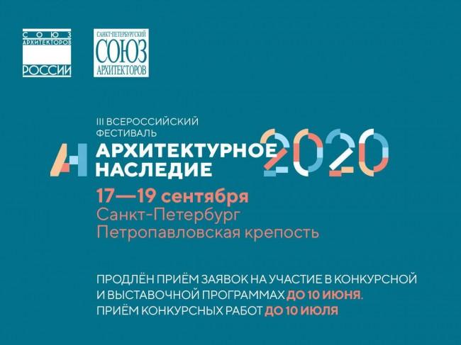 фестиваль Архитектурное наследие 2020