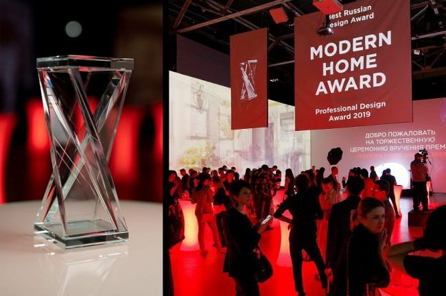 приз и церемония награждения MODERN HOME Professional Design Award 2019