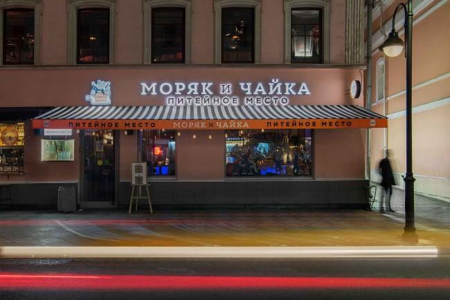 бар Моряк и Чайка, вид с улицы
