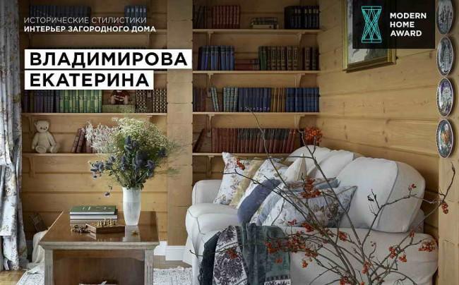 интерьер загородного дома в исторической стилистике, дизайнер Екатерина Владимирова