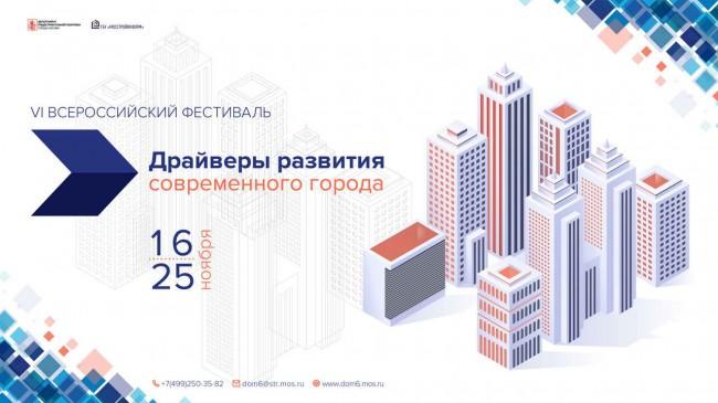 VI Всероссийский Фестиваль «Драйверы развития современного города»