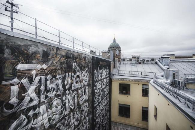 стена отеля WYNWOOD с каллиграфической композицией Дуализм
