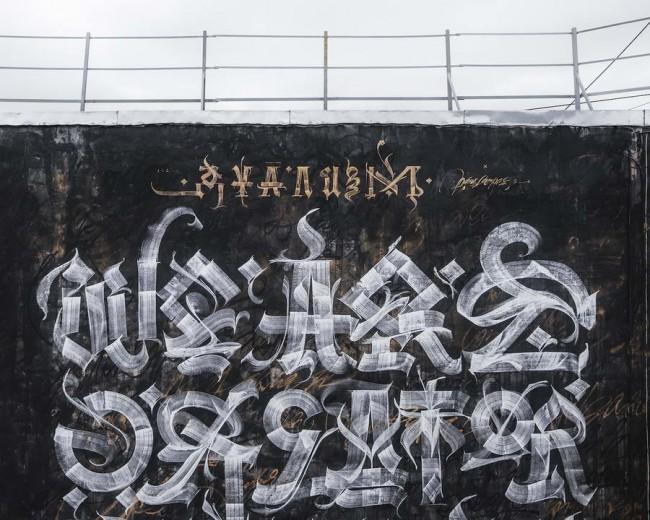 Дуализм - фрагмент каллиграфической композиции