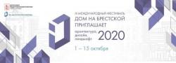 В Москве открывается III Международный фестиваль «Дом на Брестской приглашает: архитектура, дизайн, ландшафт 2020»