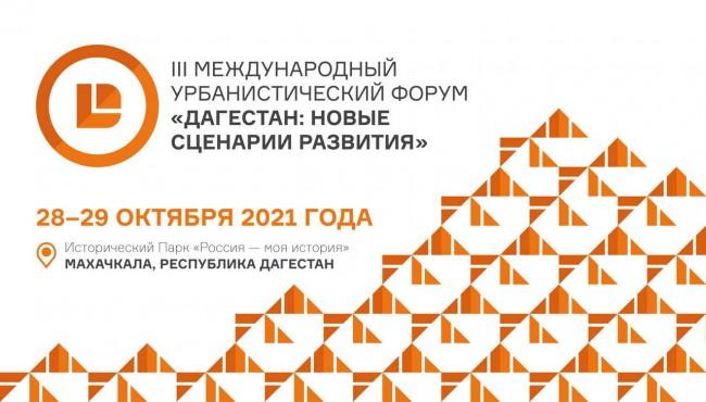 III Международный урбанистический форум «Дагестан: новые сценарии развития»
