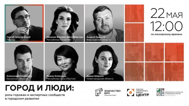 спикеры онлайн-конференции Город и люди