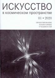 Тавасиев, Искусство в космическом пространстве