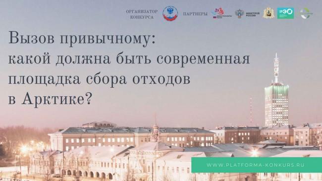 постер конкурса Площадка для сбора отходов