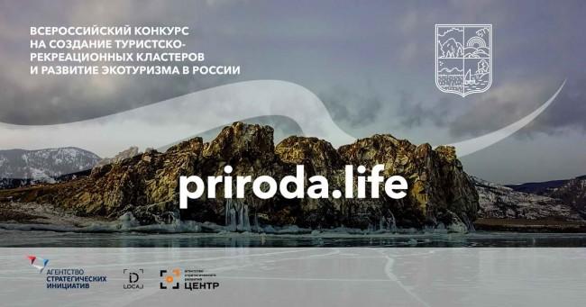 конкурс проектов развития экотуризма