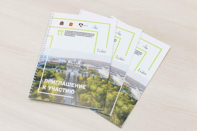 Открытый международный конкурс на разработку концепции развития Центрального парка имени Горького в Красноярске