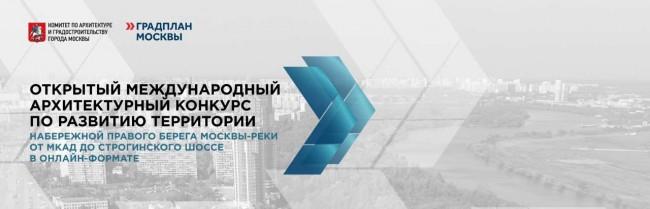 Конкурс Москва-река, Строгино