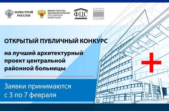 открытый публичный конкурс проектов больниц